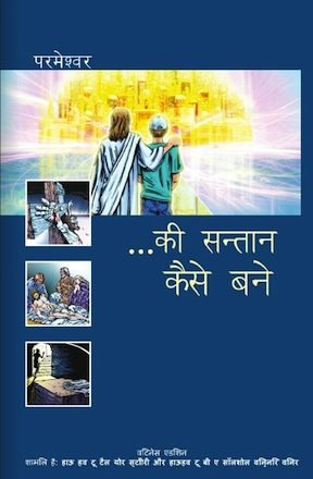 Hindi online booklet